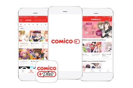 メディアドゥ、「comico PLUS」に電子書籍配信ソリューションの提供を開始