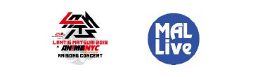 世界最大級のアニメコミュニティ「MyAnimeList」がライブ配信を開始。第一弾は 「Lantis Matsuri 2019 at Anime NYC」を世界配信!
